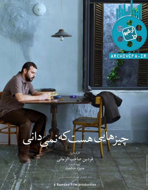 Chizhayeh-Hast-Ke-Nemidani