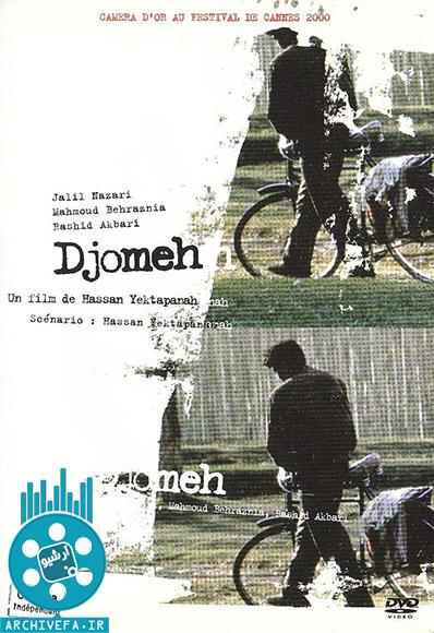 Djomeh-689351591-large