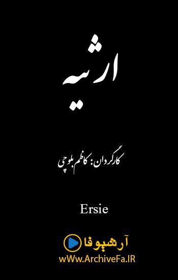Ersie