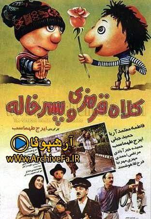 Kolah_Ghermezi_va_Pesar_khaleh