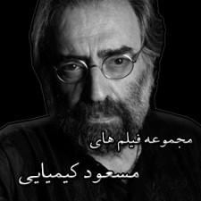 دانلود مجموعه فیلم های مسعود کیمیایی