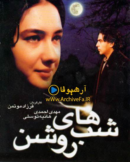 Shabhaye-Roshan