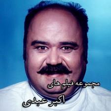 دانلود مجموعه فیلم های اکبر عبدی