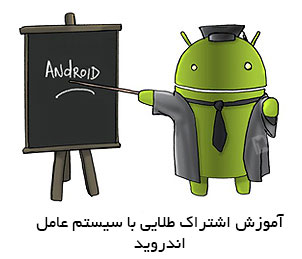 android-bootcamp