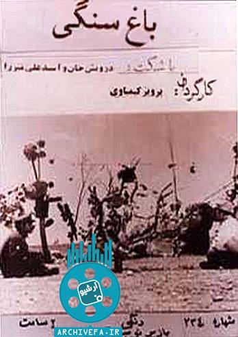 bagh-e-sangi-poster