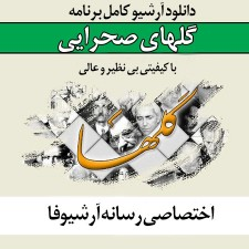 دانلود کامل برنامه رادیویی گلهای صحرایی ( برنامه گلها )