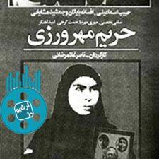دانلود فیلم حریم مهروزی
