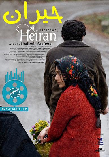 heiran
