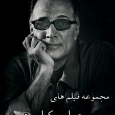 دانلود مجموعه فیلم های عباس کیارستمی