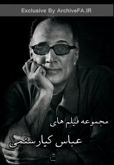kiarostami2