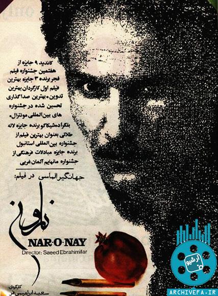 naroney