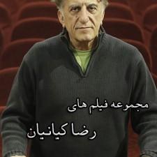 دانلود مجموعه فیلم های رضا کیانیان