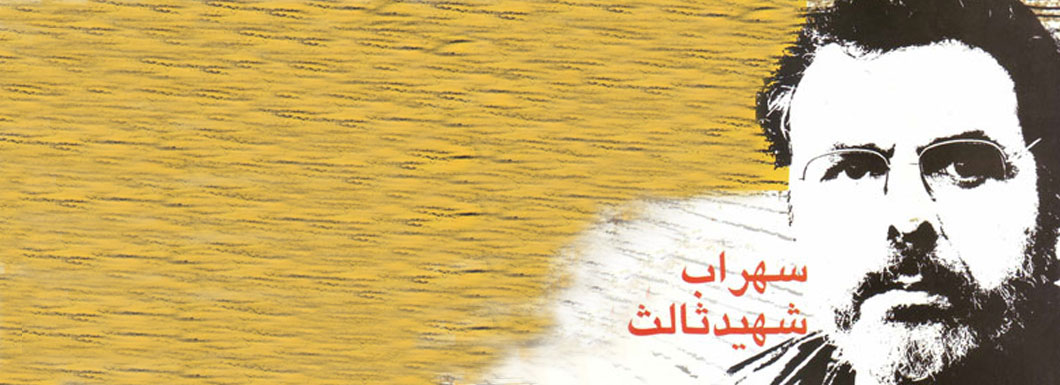 مجموعه فیلم های سهراب شهید ثالث