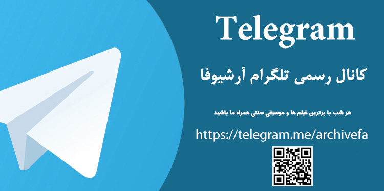تلگرام آرشیوفا