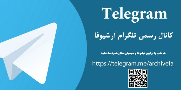 تلگرام آرشیوفا